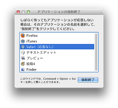 Mac ソフト 強制 終了