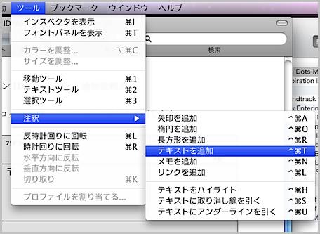 mac pdf 文字サイズ
